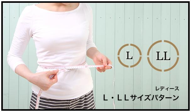 L/LLサイズ